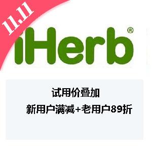 iherb中文站试用产品可叠加新用户满$40立减$11