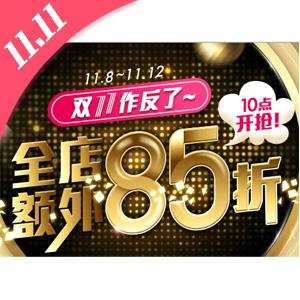 香港卓悦网 双11全场满额最高享85折优惠