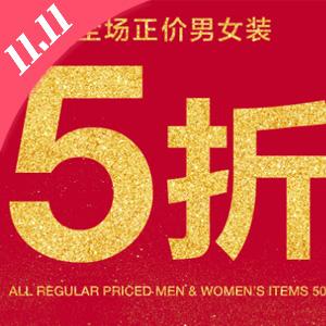 GAP中国官网双十一 全场正价男女装5折+婴童装多件多折+减价商品折上7折促销