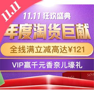 香港莎莎网 双11狂欢盛典最高立减121元