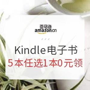 亚马逊中国 Kindle电子书5本任选1本0元领