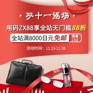 GLADD中文官网 双11返场全站满8000日元免邮1kg