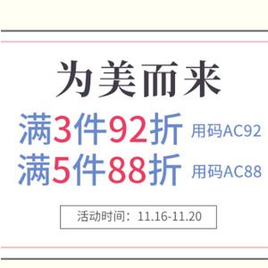 澳洲Amcal中文网 现3件92折/5件88折促销