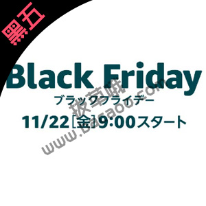 日本亚马逊 2019 Black Friday黑五大促现已开启