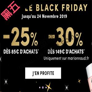 Marionnaud法国官网黑五全场正价商品满额最高立享7折优惠
