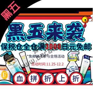 多庆屋中文网 黑五保税仓满3000日元免邮