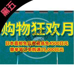 乐天国际 黑五狂欢 直邮运费最高免4500日元