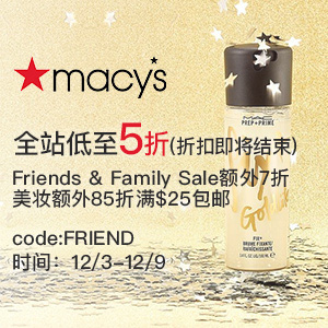 Macys梅西百货现有精选时尚类额外7折促销