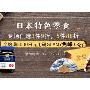 GLADD中文官网 日本特色零食专场3件9折/5件88折