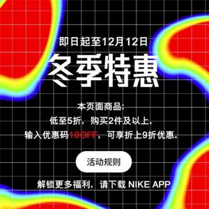 NIKE中国官网现有折扣区低至5折+两件及以上额外9折促销