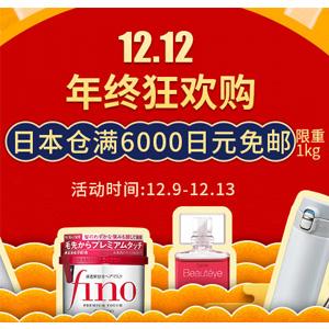 多庆屋中文网 12.12狂欢购日本仓满6000日元免邮1kg
