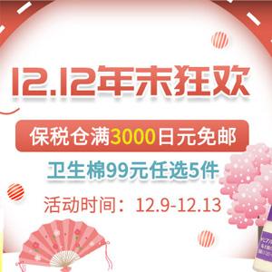 多庆屋中文网 12.12年末狂欢保税仓满3000日元免邮