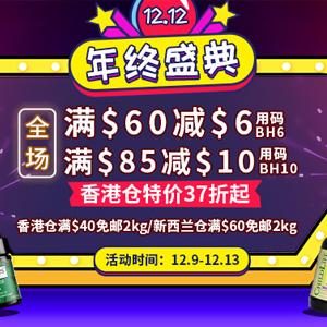 BabyHaven中文官网双十二全场满$60减$6、满$85减$10