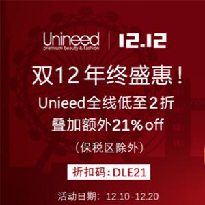 Unineed中文网双十二全场商品低至2折+最高额外65折促销