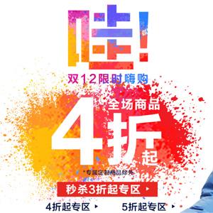 GAP中国官网 双十二全场低至4折+最高满¥599立减¥120促销