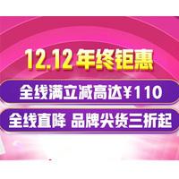 香港莎莎网 双12促销全场最高立减110元