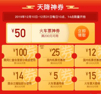 抢京东火车票满200-50/机票1999-50元等优惠券(14点)