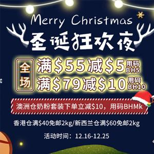 BabyHaven中文官网圣诞全场满$55减$5、满$79减$10