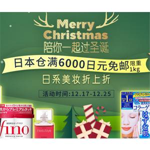 多庆屋中文网 圣诞专场日本仓满6000日元免邮1kg
