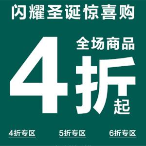 升级!GAP中国官网 圣诞节促销全场低至4折+最高满减200元