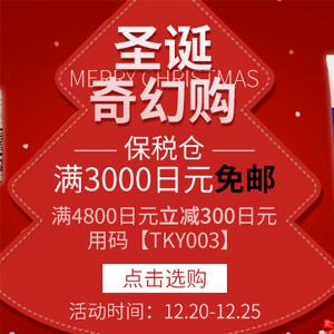 升级!多庆屋中文网 圣诞专场保税仓满3000日元免邮
