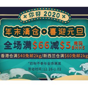 BabyHaven中文官网年末清仓全场满$66减$5
