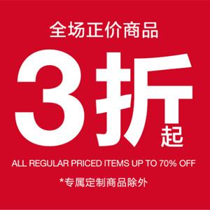 GAP中国官网 年末促销全场低至3折+最高满减80元