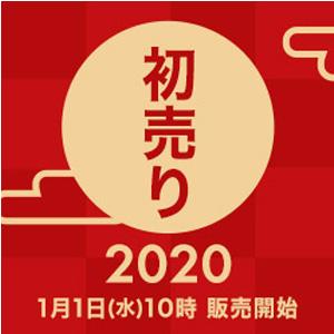 Cosme日本官网现有 2020限量新春福袋发售中