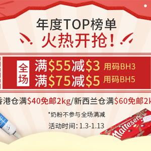 BabyHaven中文官网全场满$55减$3、满$75减$5