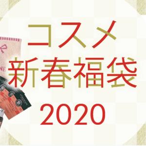 Belle Maison千趣会 2020年美容护肤福袋上新