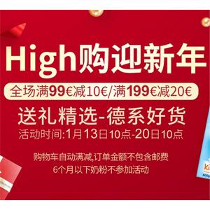 Windeln家High购迎新年全场最高满€199减€20