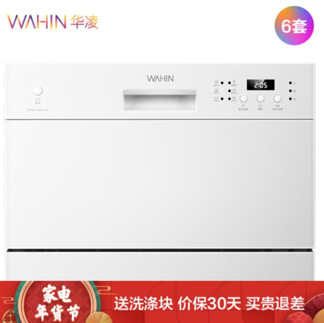 预计949元包邮!华凌 全自动家用6套洗碗机(14日10点)