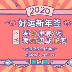 澳洲ChemistDirect中文网2020好运新年签