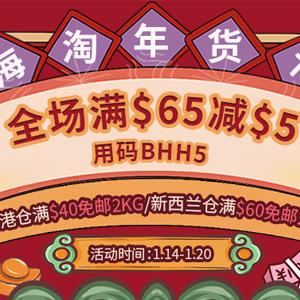 BabyHaven中文官网春节全场满$69减$6、满$79减$8促销