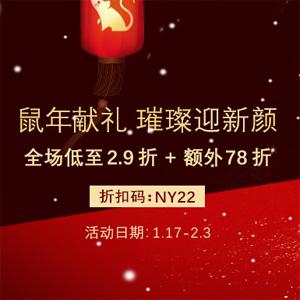 Unineed中文网新年全场低至1.8折+最高额外66折促销