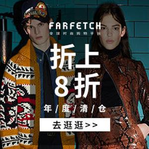Farfetch官网年度清仓折扣区低至3折+额外8折促销