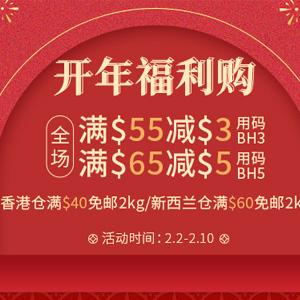 BabyHaven中文官网开年全场满$55减$3、满$65减$5促销