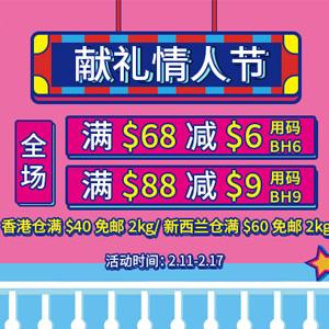 BabyHaven中文网情人节全场满$68减$6、满$88减$9