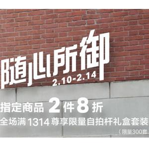 Under Armour中国官网指定商品2件8折促销