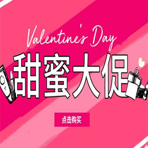 HUT美妆网站情人节促销集合更新