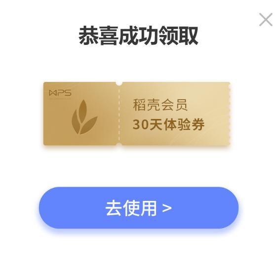 WPS稻壳会员领取大汇总(75天稻壳会员)