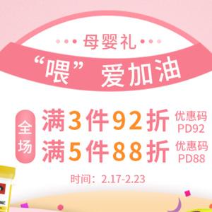 新西兰Pharmacydirect中文网全场3件92折/5件88折优惠