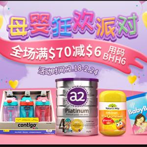 BabyHaven中文官网精选母婴专场满$70立减$6