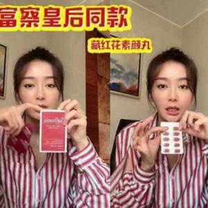 【买一送一】Unichi 藏红花精华素颜丸胶囊 60粒