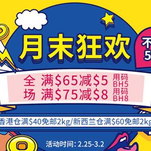BabyHaven中文网月末狂欢全场满$65减$5、满$75减$8