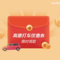 出行福利合集(滴滴打车9.8折+青菜拼车3.8折券)