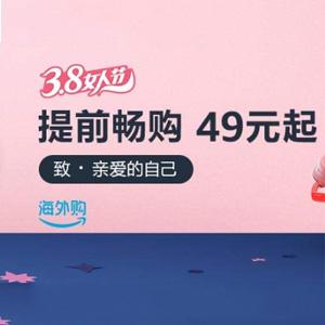 预告!亚马逊海外购38女人节促销将于3月2日开启