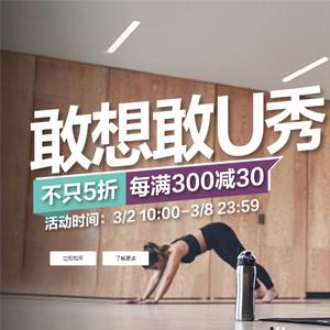 Under Armour中国官网女王节精选商品不止5折+每满300元立减30元促销