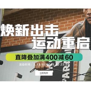 Under Armour中国官网 精选商品满400元立减60元促销