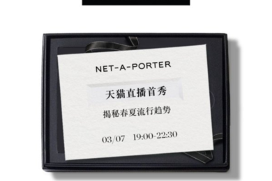 NET-A-PORTER 以丰富的内容形式开启天猫直播间